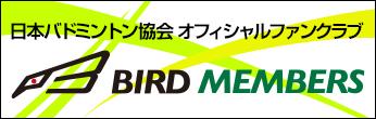 日本バドミントン協会オフィシャルファンクラブ